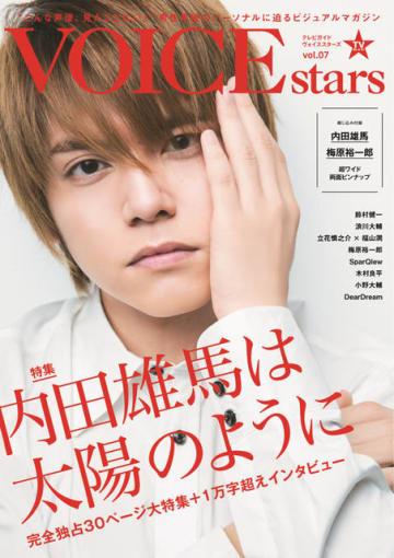 「TVガイドVOICE STARS vol.7」書影