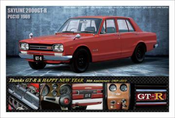 日産 「GT-R」と「フェアレディZ」の50周年記念年賀状