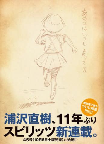 「週刊ビッグコミックスピリッツ」42・43合併号に掲載された浦沢直樹さんの新連載の予告=小学館提供