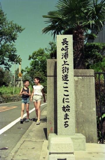 歴史を知ってもらおうと建立された長崎浦上街道の碑=長崎市西坂町