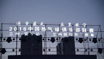 2018年熱気球クラブリーグ戦、甘粛省蘭州市で開幕
