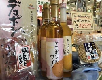 道の駅不知火で販売しているデコポンワインや酒(提供)