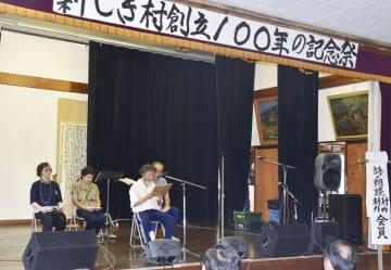 「新しき村」創立100年記念祭で、武者小路実篤の詩を朗読する村の住人ら=16日午後、埼玉県毛呂山町