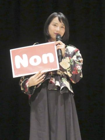 警視庁の交通安全イベントで、クイズに参加する女優のんさん=16日午後、東京都千代田区の国立劇場