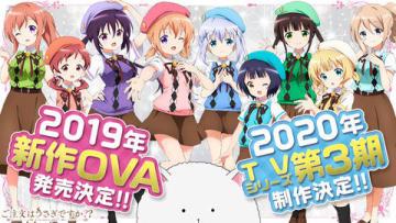 テレビアニメ第3期の制作が発表された「ご注文はうさぎですか?」(C)Koi・芳文社/ご注文は製作委員会ですか??