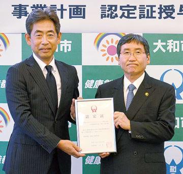 認定証を受け取る高田社長(左)