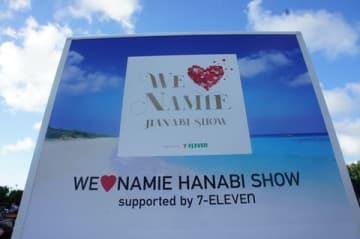 歌手の安室奈美恵さんの引退当日となる16日、沖縄・宜野湾トロピカルビーチ特設会場で「WE LOVE NAMIE HANABI SHOW」が開催された。