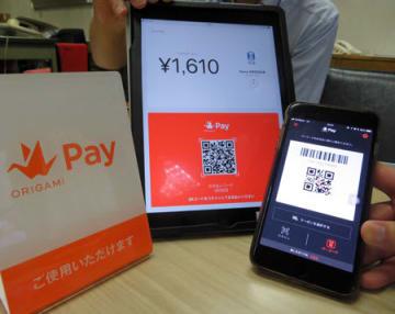 スマートフォンやタブレット端末でQRコードを読み込んむ決済サービス「オリガミペイ」(京都市中京区)