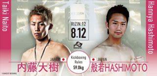 打倒・那須川天心に最も近い日本人選手と言われている内藤(左)が参戦、様々な格闘技に挑戦する般若(右)と対戦する
