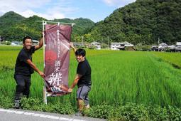 弁慶復活のプロジェクトに取り組む飯塚祐樹さん(左)と壺坂良昭さん=姫路市夢前町古知乃庄