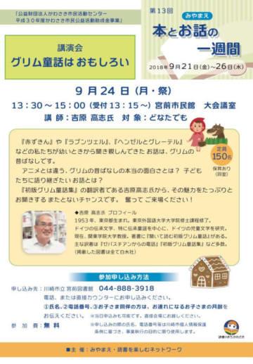 『初版グリム童話集』の翻訳者、吉原高志さんを迎えて講演会開催@川崎市宮前区