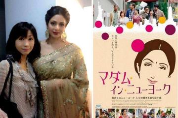 (左)日本での公開に先立ち来日したシュリデヴィ・カプールさん(右)と、夫婦で映画を買い付けた大向貴子さん(2014年5月)(右)横浜で追悼上映される「マダム・イン・ニューヨーク」のPRチラシ