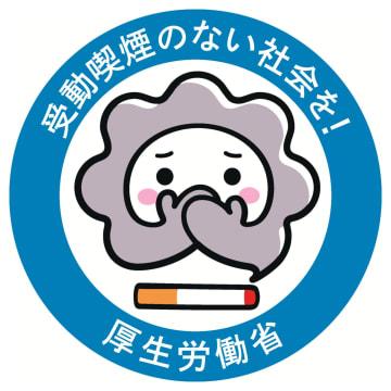 2016年に厚労省が発表した、受動喫煙防止のロゴマーク