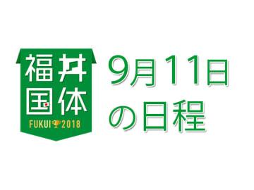 福井国体9月11日の日程