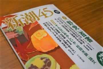 特別企画が組まれている「新潮45」10月号
