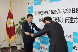 褒状を贈られる寺沢町長(左)