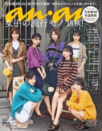 「乃木坂46」が表紙を飾る26日発売の「anan」 anan No.2120(2018年9月26日発売) (C)マガジンハウス