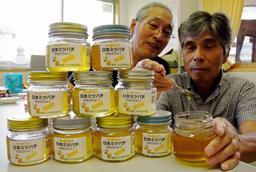 初めて収穫した蜂蜜をPRする「Bee夢クラブ」のメンバー=ひかみ成松交流館
