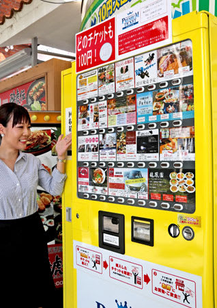彦根市内の飲食店や車用品店の割引券が100円で買える自動販売機(同市旭町)