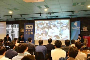 9月15日にデータを駆使した野球の見方を楽しむイベントが開催された【写真:(C)PLM】