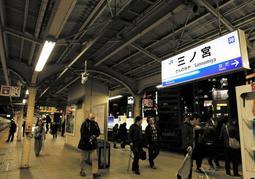 JR三ノ宮駅の上りホーム