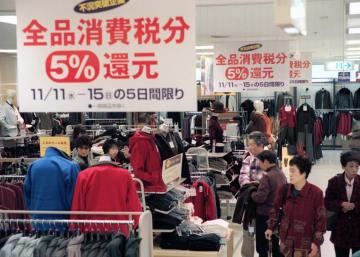 1998年、大手スーパーで行われた「消費税還元セール」=東京都内