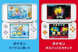 『ポケモン』3DSの「テーマ」に「ラプラスに乗って」「ボスごっこピカチュウ」が新たに登場!