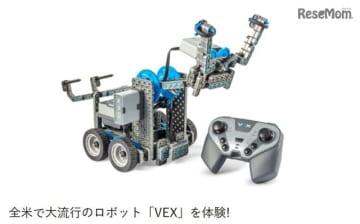 プログラミングロボット「VEX」(Quest Works)