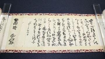 西郷隆盛が福井藩士に宛てた書簡=18日、福井市
