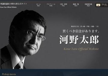 「河野太郎公式サイト」より