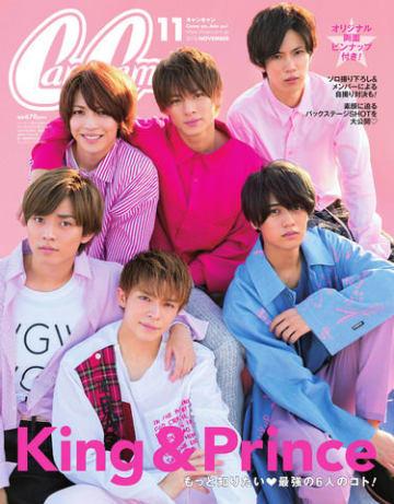 「King & Prince」が表紙を飾った女性ファッション誌「CanCam」11月号