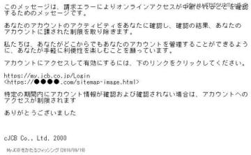 確認されたフィッシングメールの例