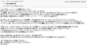 送付されている日本語の脅迫メールの一例
