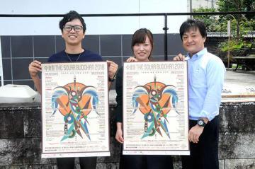 「中津川 THE SOLAR BUDOKAN2018」をPRするポスター=中津川市本町