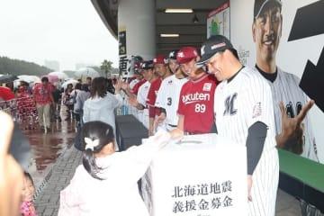 9月15日の試合前に行われた募金活動の模様