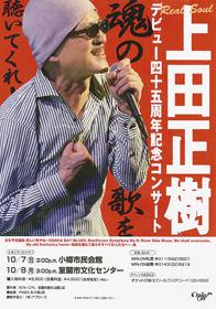 上田正樹さんのデビュー45周年記念コンサートをPRするチラシ