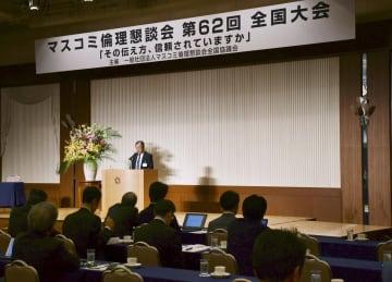 札幌市で始まったマスコミ倫理懇談会の第62回全国大会=20日午前