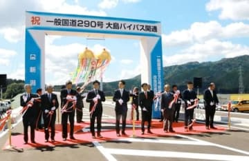 国道290号大島バイパスの開通記念式典=19日、関川村
