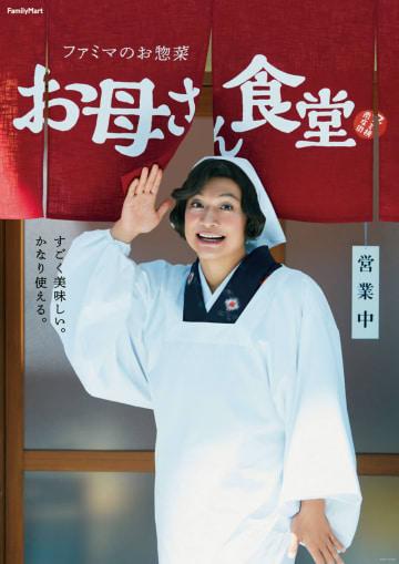香取慎吾がかっぽう着姿を披露するお総菜シリーズのメインビジュアル