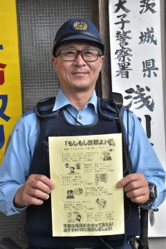 大子署、浅川駐在所の広島靖則さん