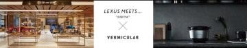 レクサス&バーミキュラコラボイベント「LEXUS meets VERMICULAR」