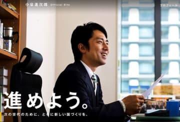 画像は小泉氏のオフィシャルサイトのキャプチャ