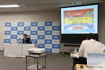 東京モーターフェス2018 開催概要説明会