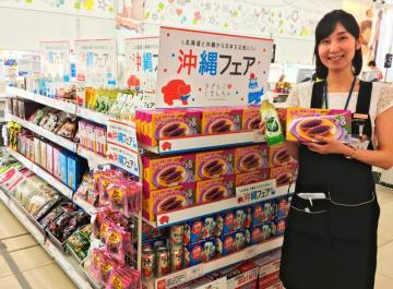 沖縄フェアで県産品を販売しているサツドラの店内=札幌市北区のサツドラ屯田店(サツドラホールディングス提供)