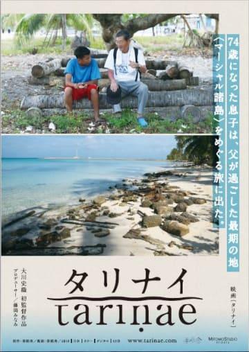 大川さんの初監督作品となった映画「タリナイ」のチラシ(県保険医協会提供)
