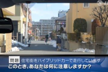 「ハイブリッドカー」の接近に歩行者は気づかない!? JAFが注意喚起の動画を公開