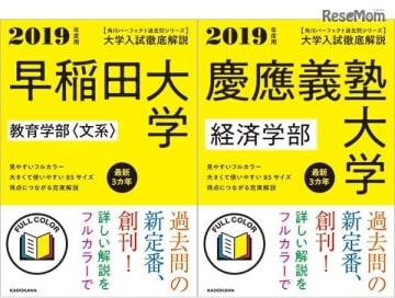 角川パーフェクト過去問シリーズ