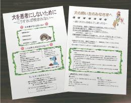 犬にかまれないための用心や、もしもの場合の対処法を記した仙台市作製のちらし。市内の動物病院などで配布している