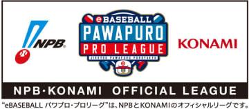 プロ野球eスポーツリーグ「eBASEBALL パワプロ・プロリーグ」をスカイAが放送