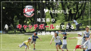 西武ライオンズ×PARKFUL、埼玉でキャッチボールができる公園の情報を発信